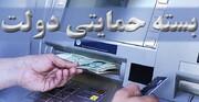 زمان واریز یارانه معیشتی رمضان | کدام خانوادهها مشمول دریافت بسته معیشتی ماه رمضان نیستند؟