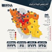 آخرین آمار رسمی کرونا در ایران | ۱۰ استان با بالاترین میزان ابتلا