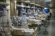 بخشهای مراقبت ویژه همچنان پر از بیماران کرونا | در صورت ابتلا مراجعه به متخصص ضرورت ندارد