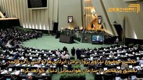 همشهری TV | تفحص مجلس از متهمان واردات کرونا