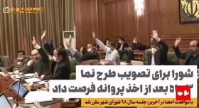 همشهری TV | آمادگی شورای شهر تهران برای تشکیل جلسه فوری در ایام نوروز