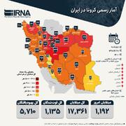 آخرین آمار رسمی کرونا در ایران | ۷ استان با بالاترین میزان ابتلا