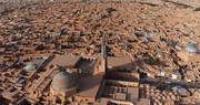 اخبار میراث فرهنگی | از ثبت ملی ۳ اثر تاریخی یزد تا تجلیل از پیشکسوتان حصیربافی بافق
