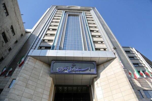 استانداري تهران