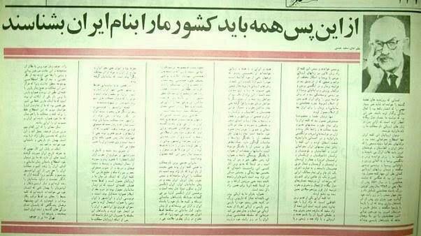 سالگرد تغییر نام کشور از «پارس» یا «پرشیا» به «ایران»
