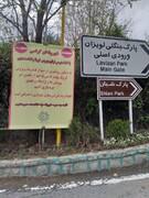 تعطیلی بوستانهای جنگلی شمال شرق تهران