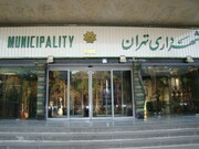 حذف شخصیتهای حقوقی مازاد در شهرداری تهران | کدام شرکتهای شهرداری ادغام میشوند؟