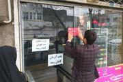 مهر و موم ۷۰ واحد صنفی در مشهد