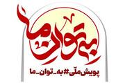 فعالیت ۱۵۰ تشکل مذهبی و فرهنگی استان مرکزی در قالب پویش به توان ما