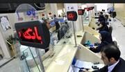 همشهری TV | صف باجه بانکها در خیابان