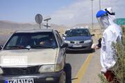 تردد بین شهری به مدت ۱۴ روز ممنوع شد