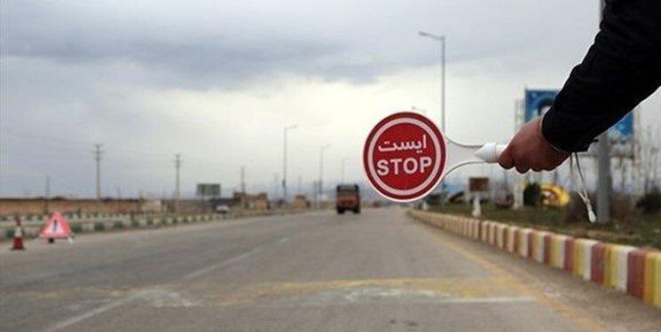 ممنوعیت ورود به شهرها