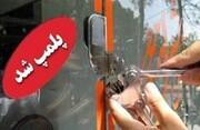 ۴۰ واحد صنفی در زنجان پلمب شد