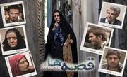«قصهها»ی رخشان بنیاعتماد در بین تاثیرگذارترین فیلمهای زنان دنیا