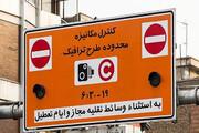 کاهش ساعات اجرای طرح زوج و فرد در اصفهان از چهار مرداد