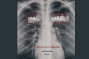 روایتی «نفسگیر» از روزهای نفسگیرِ کرونا