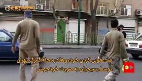 همشهری TV | بسیج و ضدعفونی خودروها