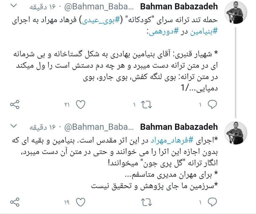 توئیت ترانه سرای بوی عیدی