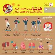 اطلاعنگاشت| علائم هانتاویروس؛ ویروسی که از جوندگان به انسان منتقل میشود