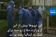 فیلم | نظامیان روسیه به کمک سالمندان ایتالیایی رفتند