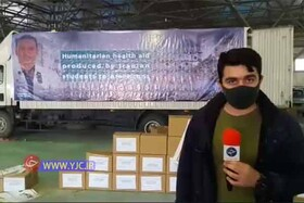 فیلم   اهدای کمکهای مردمی ایران به مستضعفان آمریکا