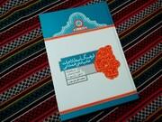 فرهنگ اصطلاحات عامیانه همدان؛ جورچینی از تاریخ مادستان