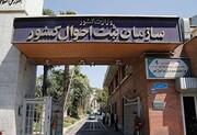 دسترسی غیرمجاز به اطلاعات هویتی ایرانیان