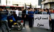 ممنوع شدن دستفروشی در شهرهای قرمز و نارنجی | ۱۹ تاکید وزارت بهداشت به دستفروشان