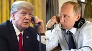 افزایش تماسهای تلفنی روسای جمهور امریکا و روسیه | دوستی پوتین با ترامپ مصلحتی است؟