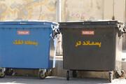 تفکیک پسماند در مراکز دفن زباله دوباره شروع میشود؟