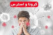 امکان خودارزیابی وضعیت روانشناختی در بحران ویروس کرونا