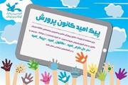 «پیک امید» برای کودکان و نوجوانان همدانی