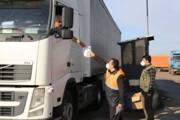 توزیع بستههای بهداشتی بین رانندگان پایانه بار در قزوین