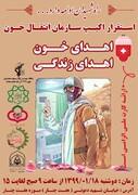 مراسم داوطلبانه اهدای خون در موزه  هفت چنار ؛ فردا