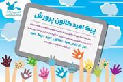 استقبال کودکان گلستانی از اجرای طرح ملی پیک امید