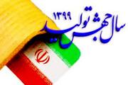 تحقق شعار سال؛ فرصتی برای رونق اقتصاد اصفهان