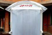 طراحی و ساخت تونل ضدعفونی در شیراز