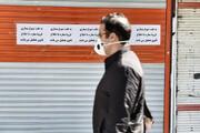 کرونا مشاغل پرخطر را در شهرستانهای قرمز مازندران تعطیل کرد