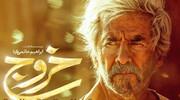 واکنش رئیس انجمن سینماداران به خروج حاتمیکیا | اکران نمیکنیم