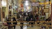 همشهری TV | مشاغل پرخطر تا پایان فروردین تعطیلاند