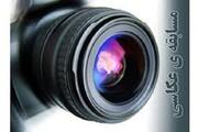 تشویق به ماندن در خانه با برگزاری مسابقه عکاسی