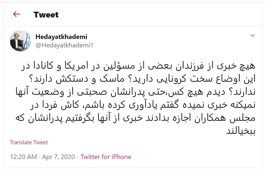 توییت نماینده خوزستان - هدایت الله خادمی
