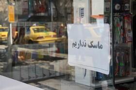 یک داروخانهدار : توزیع دستکش و ماسک در داروخانهها مجاز نیست |مردم از فروشگاههای غیرمرتبط ماسک نخرند