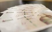 مصوبه مهم دولت برای بازنشستگان | زمان نهایی همسانسازی حقوقها اعلام شد