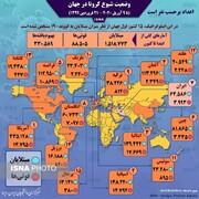 آمار کرونا در ۱۵ کشور اصلی درگیر | وضعیت و جایگاه ایران