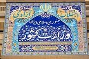 آغاز ثبتنام انتخابات شوراهای اسلامی شهر از ۲۰ اسفند | جزئیات و شیوه ثبت نام
