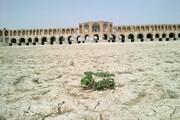 تهدید جدی کمآبی در اصفهان