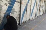 وضعیت فعالیت مشاغل تهران مشخص شد | پرخطرها همچنان تعطیل | شرایط اخذ مجوز فعالیت