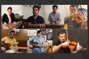 فیلم | اجرای ارکستر ملی ایران در شرایط قرنطینهای