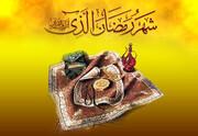 آشنایی با آداب و رسوم ماه رمضان در استان کرمان